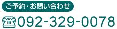 TEL:092-329-0078