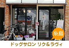 ドッグサロン リク&ラヴィ 〒819-1116 福岡県糸島市前原中央2-10-28